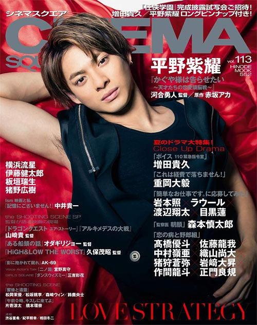 CINEMA SQUARE / Hinode Publishing