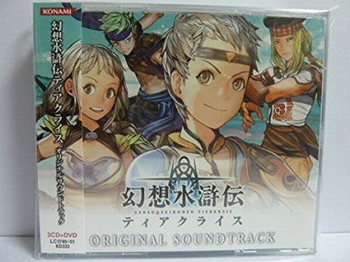Genso Suikoden Tierkreis Original Soundtrack Konami Style Special Edition (with DVD) /