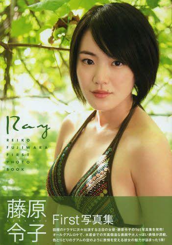 """Fujiwara Reiko First Photo Book """"Ray"""" / Reiko Fujiwara"""