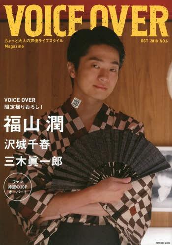 VOICE over (Voisuoba) Chotto Otona No Seiyu Life-style Magazine / Tatsumi Shuppan