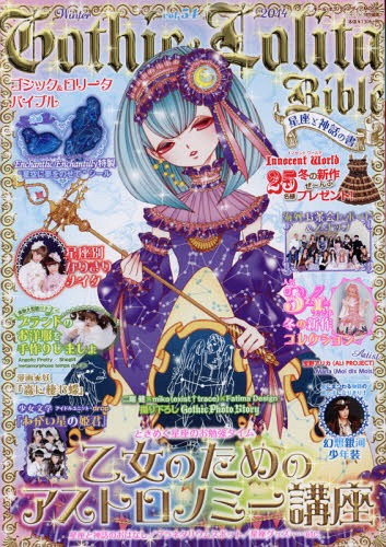 Gothic & Lolita Bible / MALL OF TV