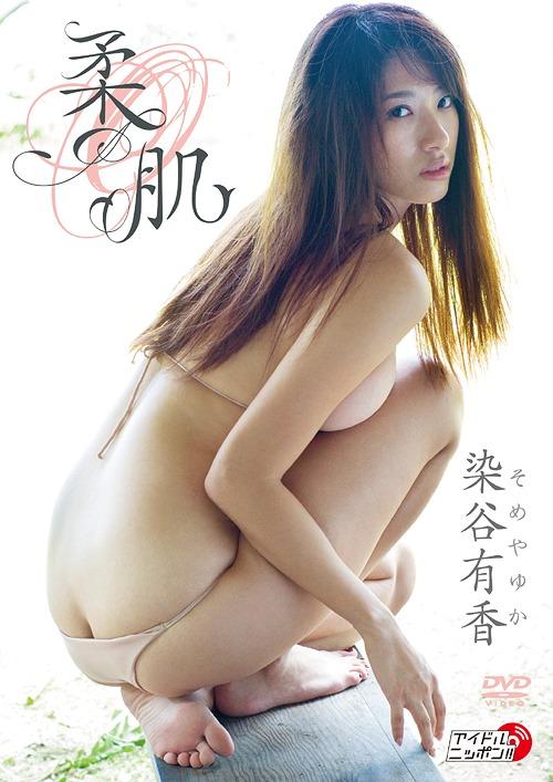 Yawahada / Yuka Someya