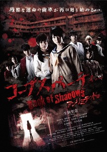 Corpse Party Book Of Shadows / Japanese Movie