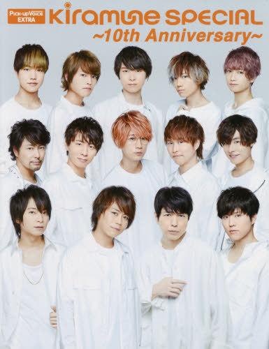 Kiramune SPECIAL 10 Th Anniversary / EMTG