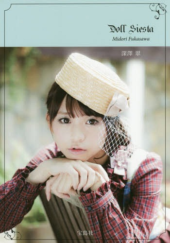 Doll Siesta / Fukazawa Midori