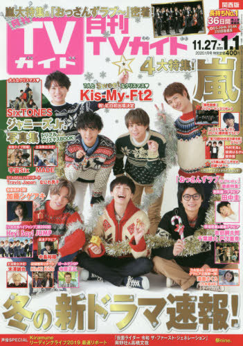 Monthly TV Guide [kansai area version] / Tokyo News Service
