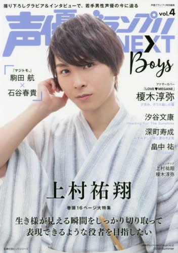 Seiyu Grand Prix NEXT Boys / Seiyu Grand Prix Henshubu