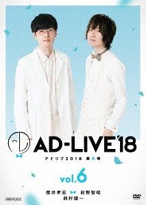 """AD-LIVE 2018"" / Theatrical Play (Takahiro Sakurai, Tomoaki Maeno, Kenichi Suzumura)"