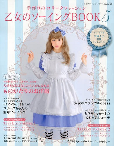 Otome no Sewing BOOK Tezukuri Lolita Fashion (Handmade Lolita Fashion Clothes) 5 / Boutique sha