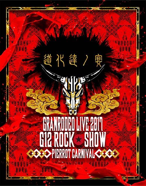 """""""GRANRODEO LIVE 2017 G12 ROCK SHOW Doketachi no Utage / GRANRODEO LIVE 2017 G7 ROCK SHOW Wasureuta wo, Todoke ni Kimashita."""" / GRANRODEO"""