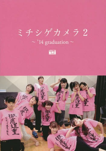 "Morning Musume.'14 Photobook ""Michishige Camera 2 - '14graduation -"" / Sayumi Michishige"