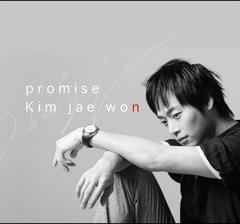promise - Onaji Sora no Shita