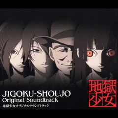 Jigoku Shojo Original Soundtrack