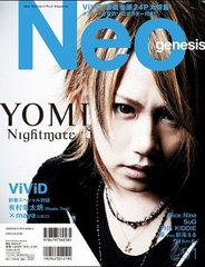 Neo genesis Vol.51 [Cover & Feature] ViViD (SOFTBANK MOOK) - 4