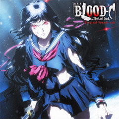 Theatrical Edition BLOOD-C The Last Dark Original Soundtrack
