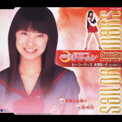 Sailor Mars : Rei Hino (live action series)