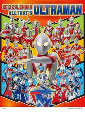 All That's Ultraman