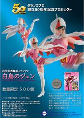 Science Ninja Team Gatchaman -Jun the Swan-