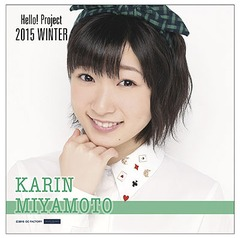 [Hello! Project 2015 WINTER -DANCE MODE!- Hello! Project 2015 WINTER -HAPPY EMOTION!-] Solo Micro Fiber Hand Towel [Miyamoto Karin]