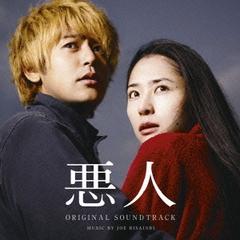 Joe Hisaishi - AkuninOST (2010)