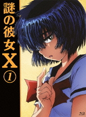 Mysterious Girlfriend X (Nazo no Kanojo X)