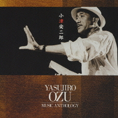 Yasujiro Ozu Music Anthology