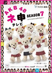 AKB48 Nemousu TV Season 7