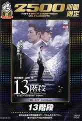 The Thirteen Steps (13 Kaidan) (English Subtitles)