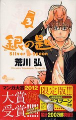 Gin no Saji Silver Spoon