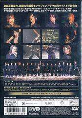 [Live Stage Version] Fuma no Kojiro - 4
