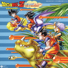 "Dragon Ball Z Best Song Collection ""Legend of Dragonworld"""