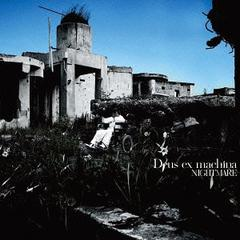 Deus ex machina [CD+DVD / Type A]