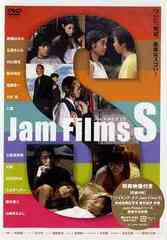 Jam Films S (English Subtitles)