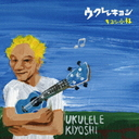 Ukulele Kiyoshi / Kiyoshi Kobayashi