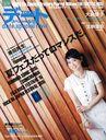 TOKAI Date Specialna Bi Natsu Go / In Fu Onia