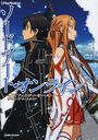 Sword Art Online - Infinity Moment - The Complete Guide - (Dengeki PlayStation)