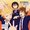 """Daily Lives of High School Boys (Danshi Kokosei no Nichijyo) (TV Anime)"" Original Soundtrack"