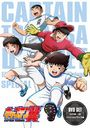 Captain Tsubasa DVD Set - Elementary School First Part - [Priced-down Edition]