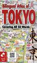 Bilingual Atlas of TOKYO Covering All 23 Wards / Tokyo Chizushuppan