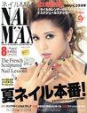 Nail MAX / Famima Dot Com