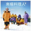 Nankyoku Ryourinin Soundtrack / Original Soundtrack (Yoshiharu Abe & UNICORN)