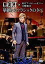 "Gackt x Tokyo Philharmonic Orchestra ""Kareinaru Classic no Yube"" / GACKT"