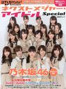 Nikkei Entertainment! Next Major Idol Special / Nikkei Entertainment!