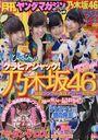 Monthly Young Magazine / Kodansha