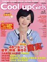 Cool-Up Girls / Ongaku Senkasha