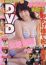 Kisuka / Take Shobo