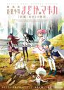 Puella Magi Madoka Magica (Movie) First Part: Beginnings (Hajimari no Monogatari) [Regular Edition]/Animation
