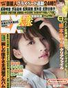 EX Taishu / Futabasha