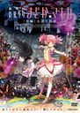 Puella Magi Madoka Magica (Movie) Last Part: Eternal (Eien no Monogatari) [Regular Edition]/Animation