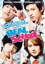 Real School DVD Box 1